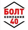 Болт40