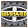 Шина 60