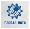 Глобал авто